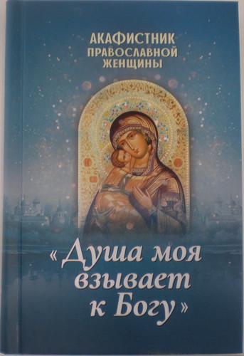 """Акафистник православной женщины. """"Душа моя взывает к Богу"""""""