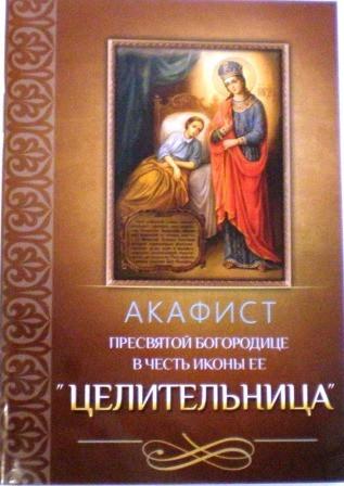 """Акафист Пресвятой Богородице в честь иконы Ее """"Целительница"""""""