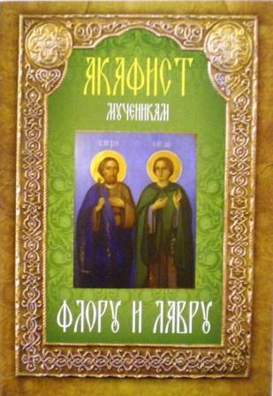Акафист мученикам Флору и Лавру