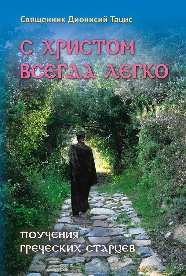 С Христом всегда легко. Поучения греческих старцев. Священник Дионисий Тацис
