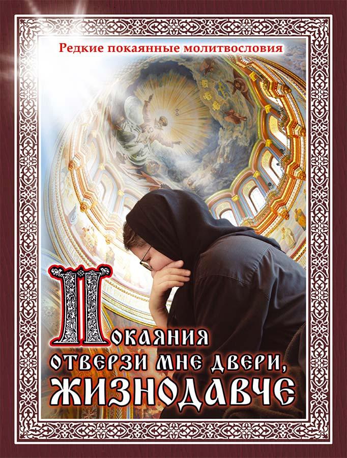 Покаяния отверзи мне двери, Жизнодавче: редкие покаянные молитвословия