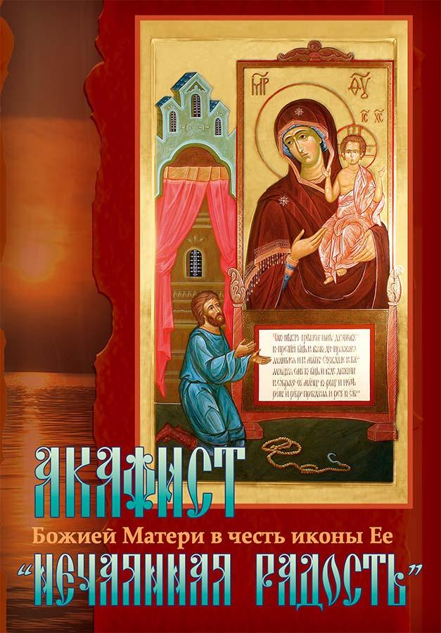 Акафист Божией Матери в честь иконы Нечаянная радость