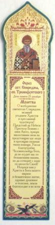 Закладка с молитвой свт. Спиридону