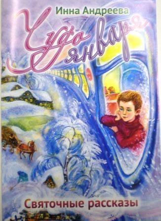 Чудо января. Святочные рассказы. Инна Андреева
