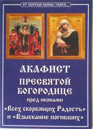 Акафист Пресвятой Богородице пред иконами Всех скорбящих Радость и Взыскание погибших