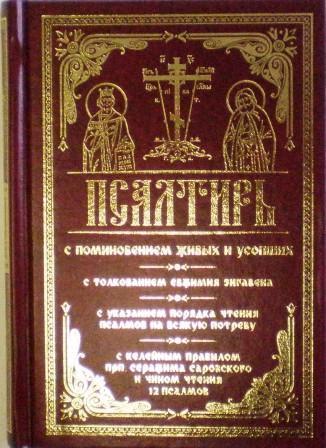 Псалтирь с поминовением живых и усопших: с толкованием Евфимия Зигабена