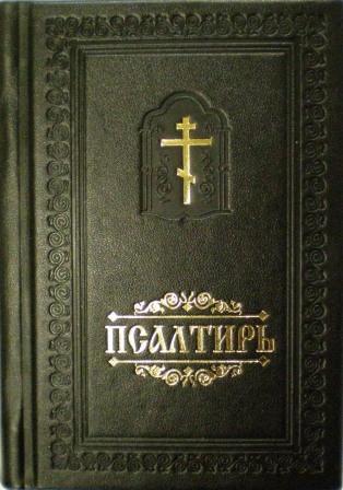 Псалтирь, карманный формат, подарочная