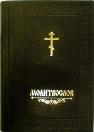Молитвослов карманный формат, подарочный