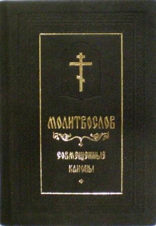 Молитвослов карманный, совмещенные каноны, подарочный