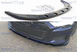 Сплиттер передний ребрами Audi A6 S6/S-Line C8