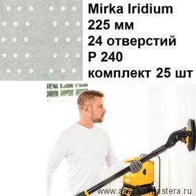 Шлифовальный материал на бумажной основе Mirka Iridium 225 мм 24 отверстий Р 240 комплект из 25 шт 2468002525