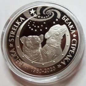 60 лет полету в космос Белки и Стрелки 200 тенге Казахстан 2020
