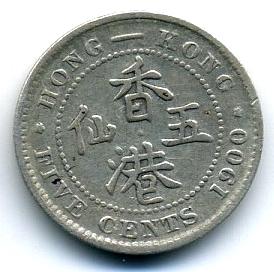 Гонконг 5 центов 1900