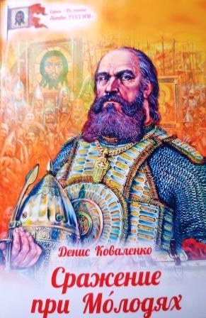 Сражение при Молодях. Православная детская литература.