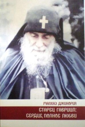 Старец Гавриил: Сердце, полное любви. Житие и поучения старца Гавриила (Ургебадзе) и воспоминания о нём