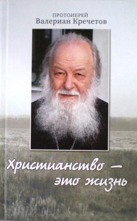 Христианство - это жизнь. Протоиерей Валериан Кречетов