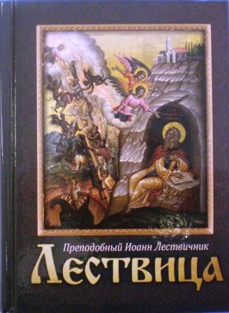Лествица. Преподобный Иоанн Лествичник. Святоотеческая литература