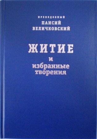 Преподобный Паисий Величковский. Житие и избранные творения.