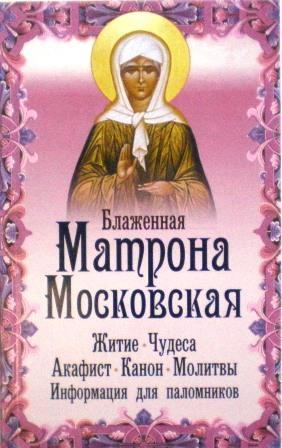 Блаженная Матрона Московская: житие, чудеса, акафист, молитвы, информация для паломников
