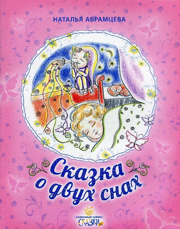 Сказка о двух снах. Наталья Абрамцева. Православная детская литература