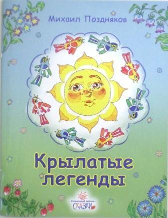 Крылатые легенды. Михаил Поздняков. Православная детская литература