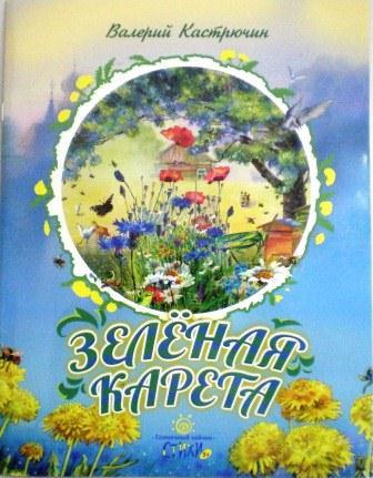 Зеленая карета. Валерий Кастрючин. Православная детская литература