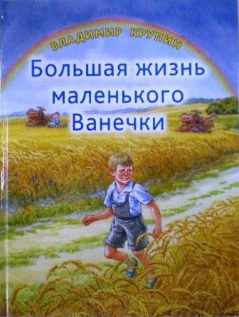 Большая жизнь маленького Ванечки. Православная детская литература. Владимир Крупин