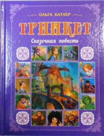 Тринкет: Сказочная повесть. Православная детская литература