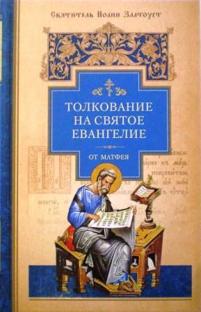 Толкование на Святое Евангелие. В 3-х книгах. Святитель Иоанн Златоуст