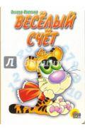 Оксана Иванова: Веселый счет (арт. 978-5-94582-509-3)