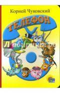 Корней Чуковский: Телефон (арт. 978-5-94582-092-0)