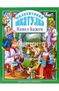 Павел Бажов: Малахитовая шкатулка