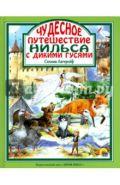 Сельма Лагерлеф: Чудесное путешествие Нильса с дикими гусями (арт. 978-5-378-24832-2)