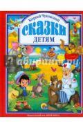 Корней Чуковский: Сказки детям