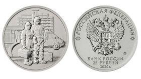 МОНЕТА ЗА НОМИНАЛ! 25 рублей 2020 год - Самоотверженный труд медицинских работников. UNC. (COVID-19, пандемия коронавируса)