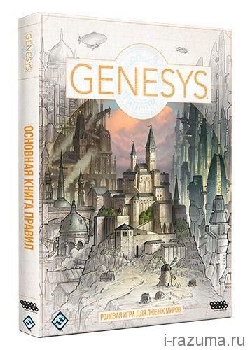 Genesys Основная книга правил