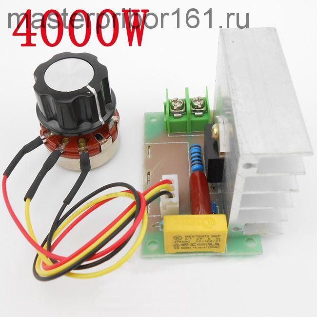 Симисторный Регулятор Напряжения 4000W с резистором на проводе