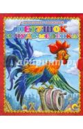 Петушок и чудо-меленка (арт. 978-5-378-20539-4)