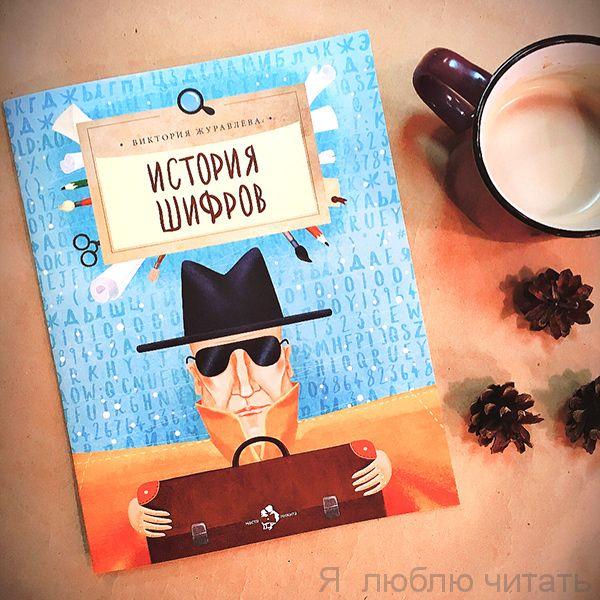 Книга «История шифров»