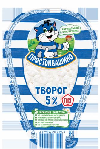 Творог Простоквашино 5% 220 г