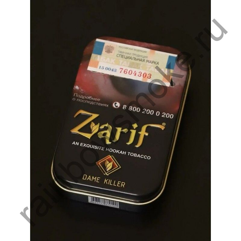 Zarif 1 кг - Dame Killer (Дама Киллер)