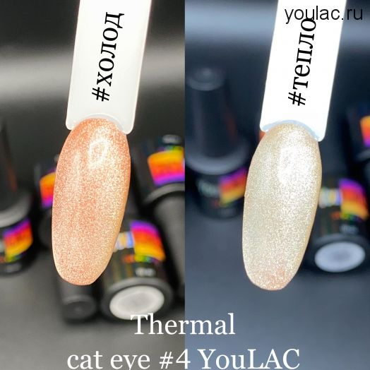 Thermal cat eye #4 YouLAC , 10 мл