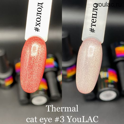 Thermal cat eye #3 YouLAC , 10 мл