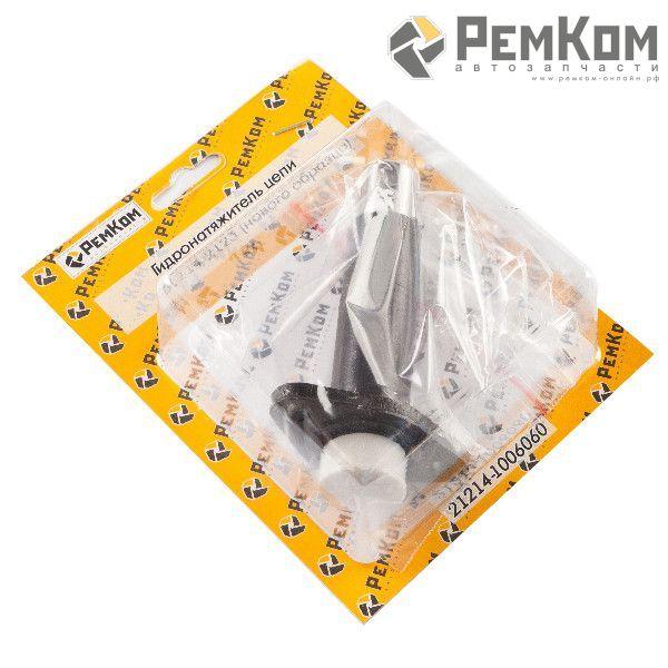 RK07006 * 21214-1006060-31 * Гидронатяжитель цепи для а/м 21214, 2123 нового образца