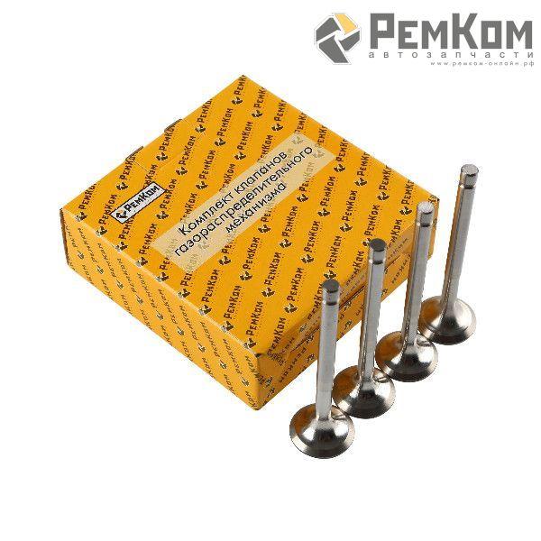 RK07025 * 2101-1007012 * Клапан для а/м 2101 - 2107, 2121 выпускной (компл. 4 шт.)