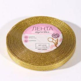 Лента парчовая, 10 мм, 23 ± 1 м, цвет золотой