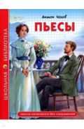 Антон Чехов: Пьесы