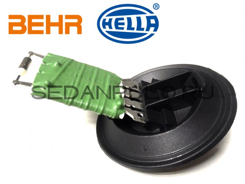Резистор отопителя BEHR HELLA Резистор печки Volkswagen Polo Sedan / Rapid