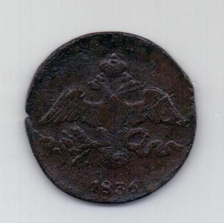 2 копейки 1836 года СМ Редкий год