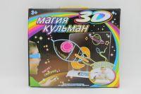 Магия Кульман 3D Космос